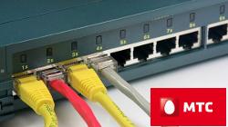 Домашний интернет от МТС на скоростях до 50 Мбит/с.