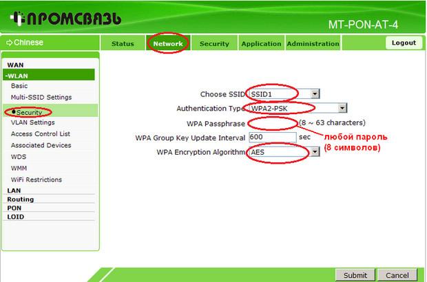 Настройка Wi-Fi на модеме Промсвязь MT-PON-AT-4 шаг-3