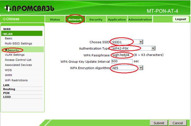 Настройка Wi-Fi на маршрутизаторе Промсвязь MT-PON-AT-4 изображение 6
