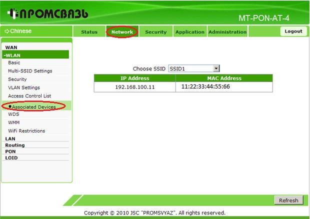 Настройка Wi-Fi на маршрутизаторе Промсвязь MT-PON-AT-4 изображение 8