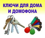 Изготовление ключей к домофону
