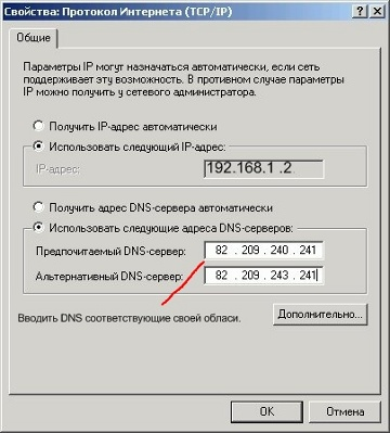 Протокол Интернета TCP/IP