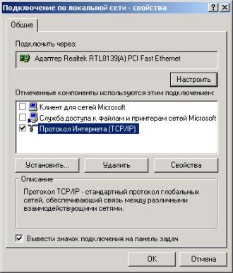 Клиент для сетей Microsoft и Служба доступа к файлам
