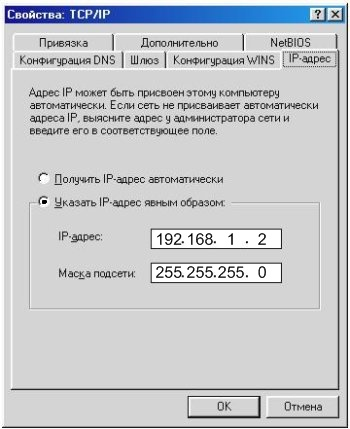 Указать IP-адрес явным образом