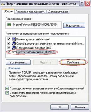 Выберите пункт Протокол Интернета (TCP/IP)