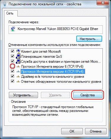 Протокол Интернета версии 6