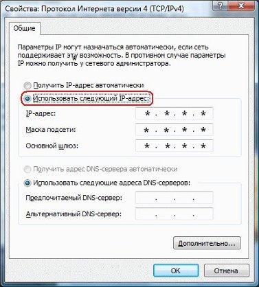 Использовать следующие адреса DNS-серверов