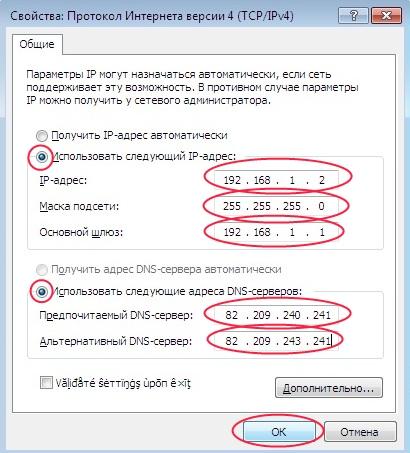 Выберите пункт Использовать следующие адреса DNS-серверов